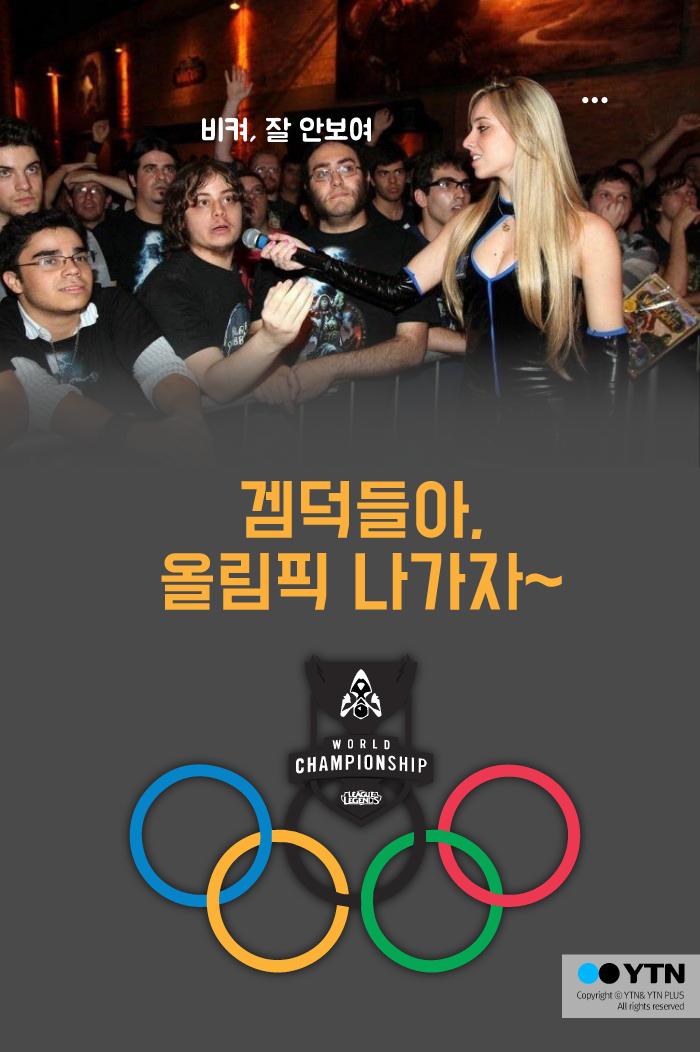 [한컷뉴스] '별게 다 스포츠라고요?'