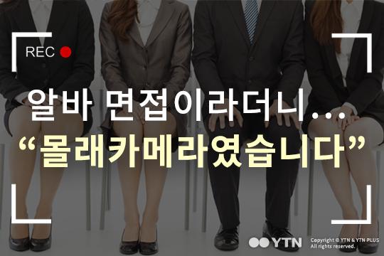 """[한컷뉴스] 알바 면접이라더니… """"몰래카메라였습니다"""""""