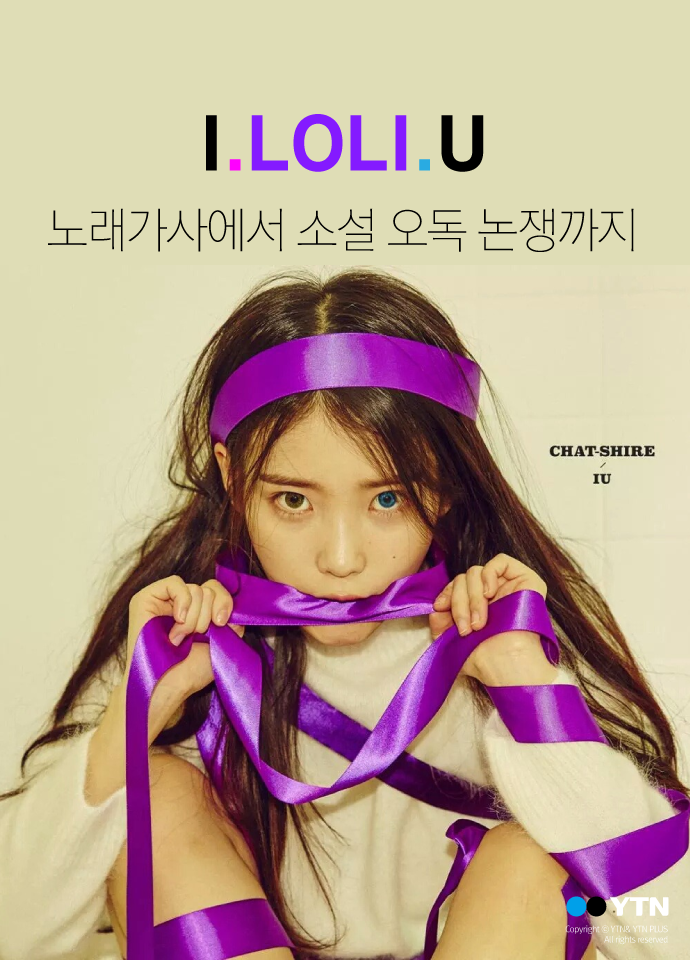 [한컷뉴스] '아이유만 모르는 이야기'