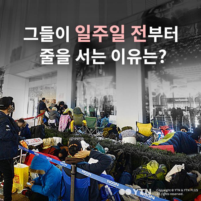 [한컷뉴스] 그들이 일주일 전부터 줄을 서는 이유는?