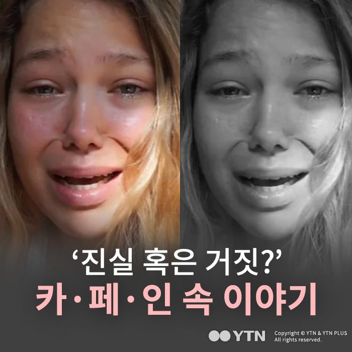 [한컷뉴스]  '진실 혹은 거짓?' 카·페·인 속 이야기