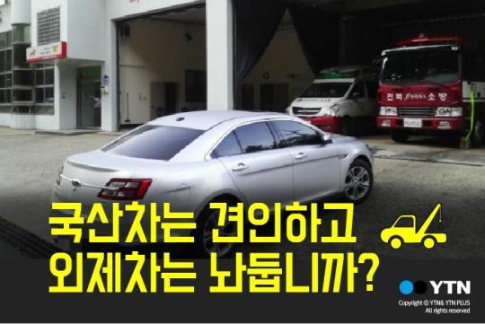 [한컷뉴스] 외제차는 불법주차해도 안 잡아간다고요?