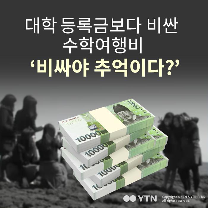 [한컷뉴스] 대학 등록금보다 비싼 수학여행비 '비싸야 추억이다?'