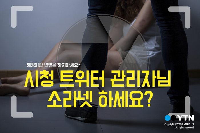 [한컷뉴스] 시청 트위터 관리자님 소라넷 하세요?