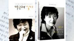 [뉴스인 인물파일] 박근혜 대통령 '진실론'·'배신론'은 80년대부터
