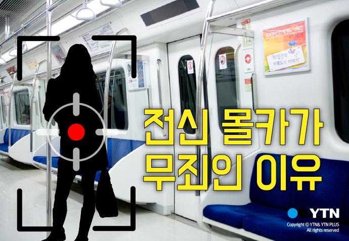 [한컷뉴스] '미니스커트 전신 몰카' 범죄가 아닌 이유
