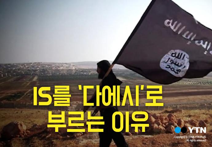 [한컷뉴스] IS를 IS라고 부르면 안 되는 이유는?
