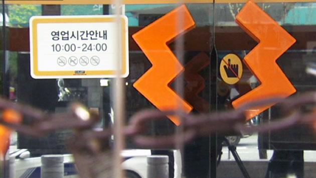 """'대형마트 규제' 대법원 파기환송...""""규제 필요성 인정"""""""