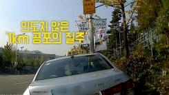 [영상] 도로 가로지른 1km 폭주...공포의 급발진?