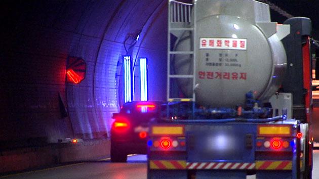 """[단독] """"위험물 수송차 터널 맘대로 못 다닌다"""""""