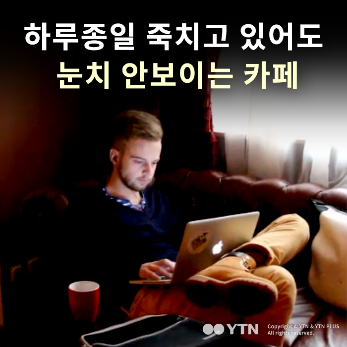 [한컷뉴스] 하루종일 죽치고 있어도 눈치 안보이는 카페
