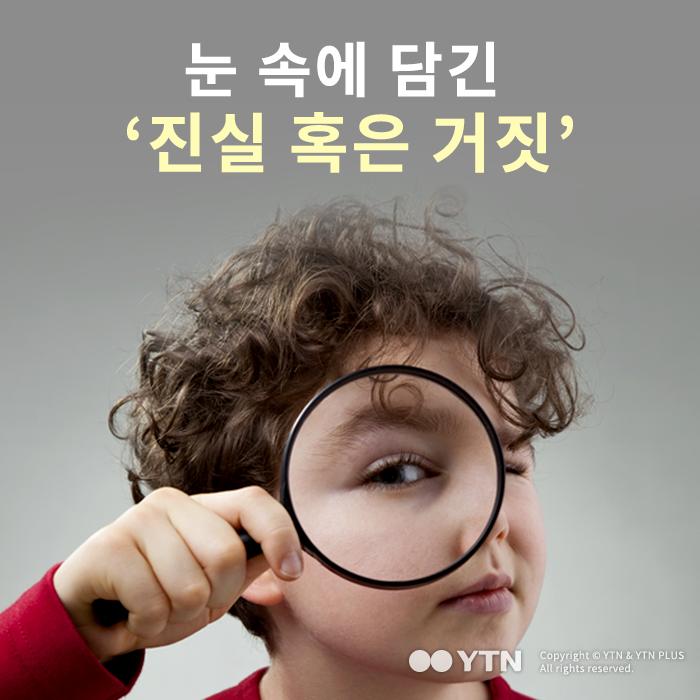 [한컷뉴스] 눈 속에 담긴 '진실 혹은 거짓'