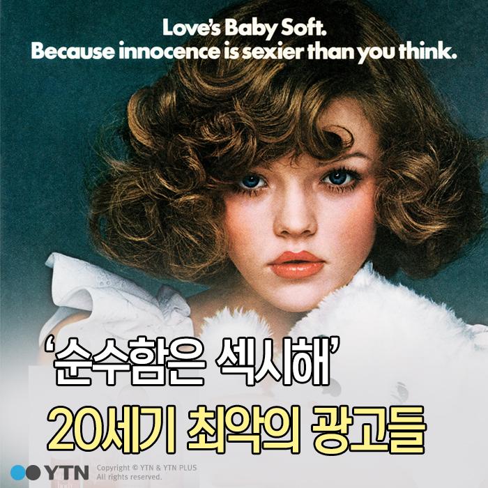 [한컷뉴스] '순수함은 섹시해?' 20세기 최악의 광고들