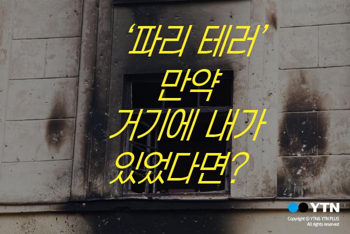 [한컷뉴스] 테러 대처법, 생존을 위해 알아두세요.