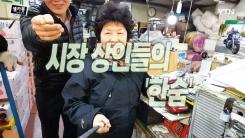 [셀카봉뉴스] 시장 상인들의 '한숨'