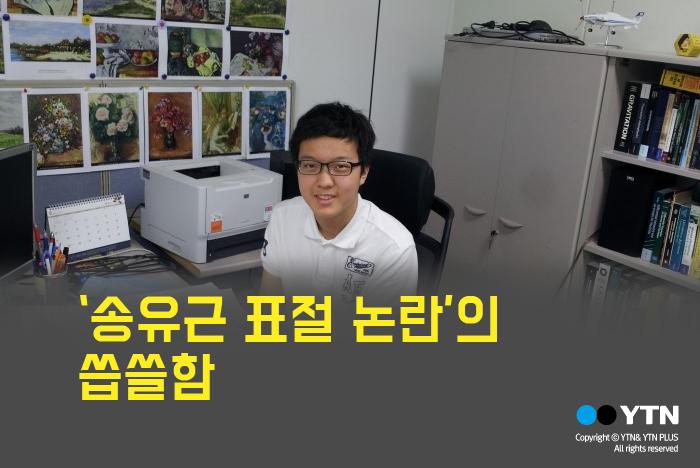 [한컷뉴스] '천재 소년' 송유근은 어쩌다 표절 판정을 받았나?