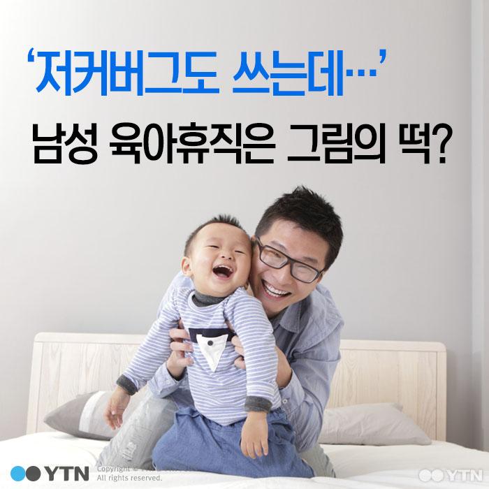 [한컷뉴스] '저커버그도 쓰는데…' 그림의 떡 남성 육아휴직