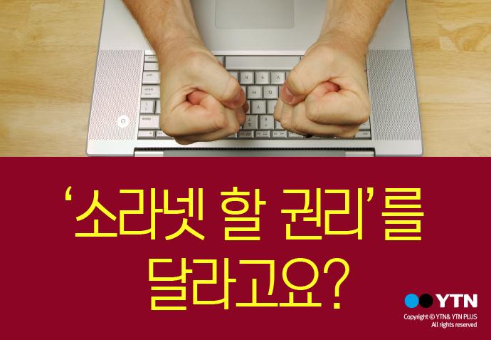 [한컷뉴스] '소라넷 할 권리'를 달라고요?