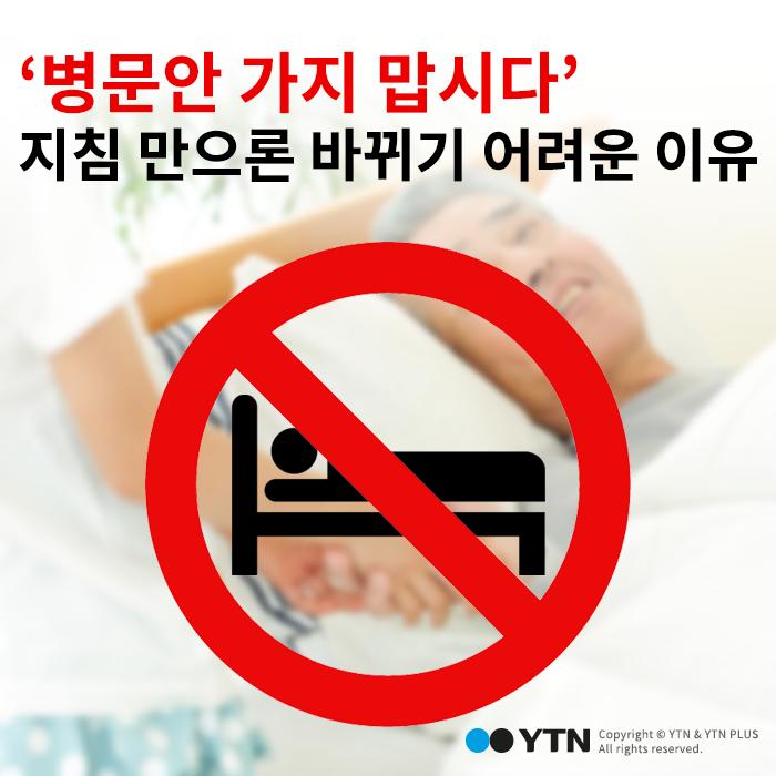 [한컷뉴스] '병문안 가지 맙시다' 지침 만으론 바뀌기 어려운 이유