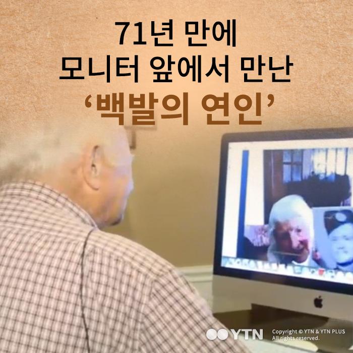[한컷뉴스] 71년 만에 모니터 앞에서 만난 '백발의 연인'