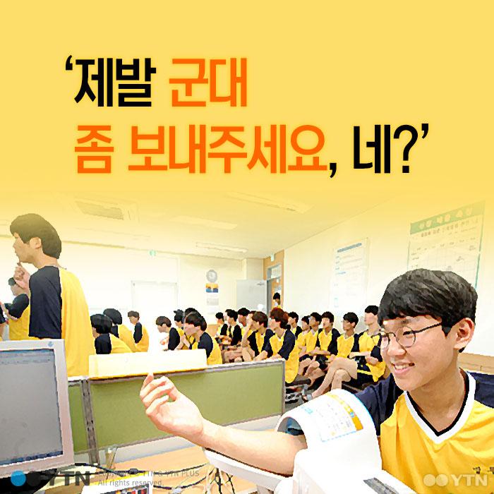 """[한컷뉴스] """"제발 군대 좀 보내주세요. 네?"""""""