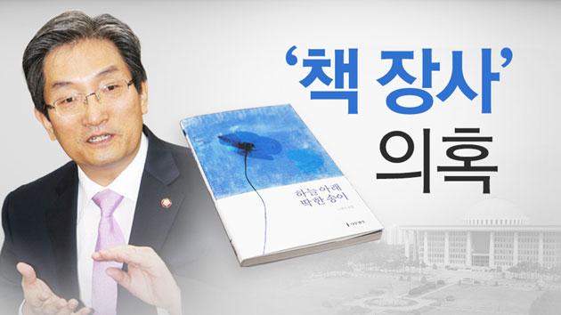[인물파일] 노영민 의원, '약자 보호' 외치더니, '갑질 논란' 휩싸여