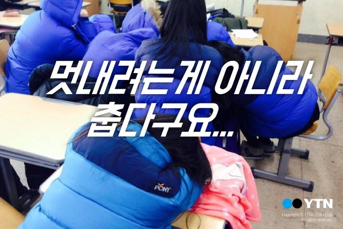 [한컷뉴스] '멋 내는 게 아니라 추워서 그래요'