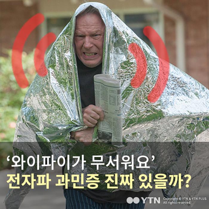 [한컷뉴스] '와이파이가 무서워요' 전자파 과민증 진짜 있을까?