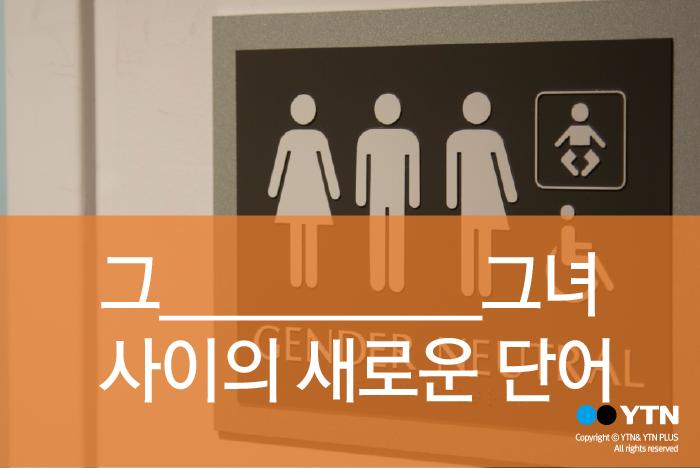 [한컷뉴스] '그'와 '그녀' 사이의 새로운 단어