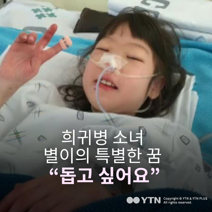 """[한컷뉴스] 희귀병 소녀 별이의 특별한 꿈 """"돕고 싶어요"""""""
