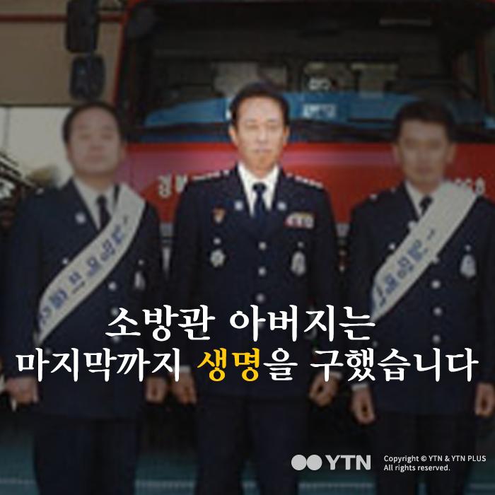 [한컷뉴스] 소방관 아버지는 마지막까지 생명을 구했습니다