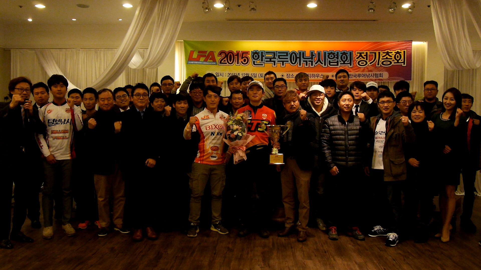2015 LFA 제3회 정기총회 개최, 2016년 목표는 '공동 성장'
