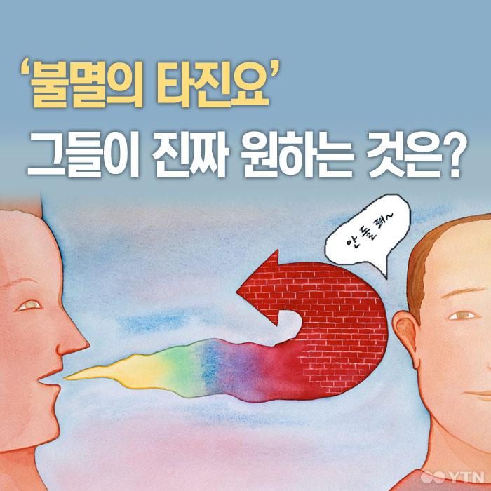 [한컷뉴스] '불멸의 타진요', 그들이 진짜 원하는 것은?