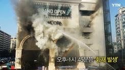 [영상] 재개장 일주일 만에 불난 '뉴코아 강남점'