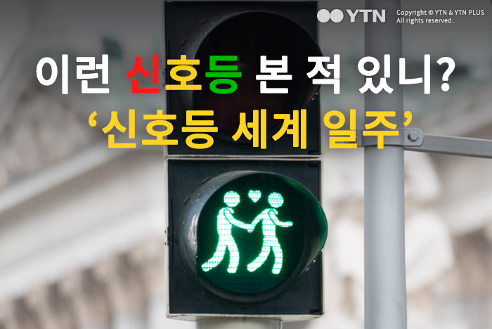[한컷뉴스] 조금 '특별한' 신호등을 소개합니다