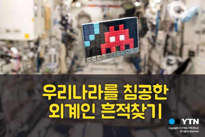 [한컷뉴스] 우리나라 침공한 외계인 흔적을 찾아라