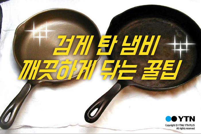 [한컷뉴스] 탄 냄비를 깨끗하게 닦는 꿀팁