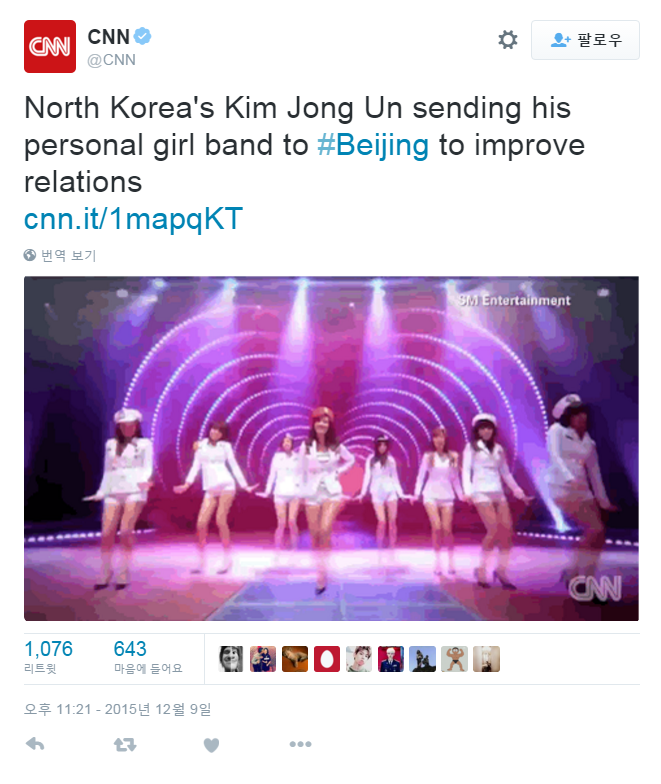 美 CNN, 소녀시대가 북한 '모란봉악단'?