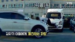 """[영상] """"공중으로 붕"""" 음주차에 봉변 당한 행인들"""