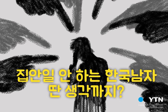[한컷뉴스] 집안일 안 하는 한국남자 딴 생각까지?