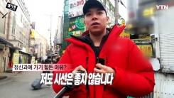 [셀카봉뉴스] 우울한 한국인... 당신은 왜 우울합니까?