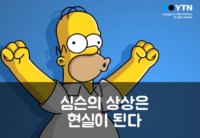 [한컷뉴스] 심슨의 상상은 현실이 된다