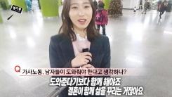 [셀카봉뉴스] 한국 남자는 집안일을 싫어해