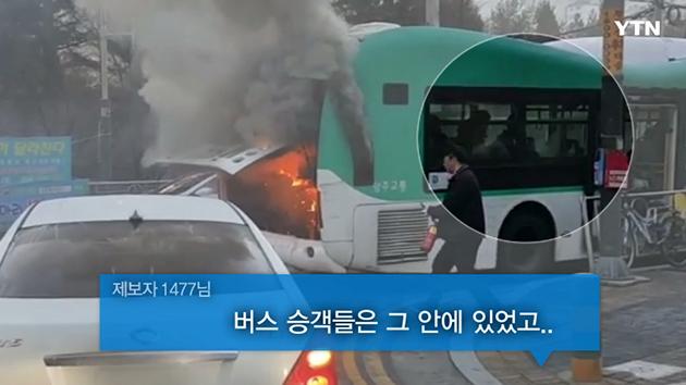 """[영상] """"왜 아무도 안 내려?"""" 불타는 버스에 탄 승객들"""