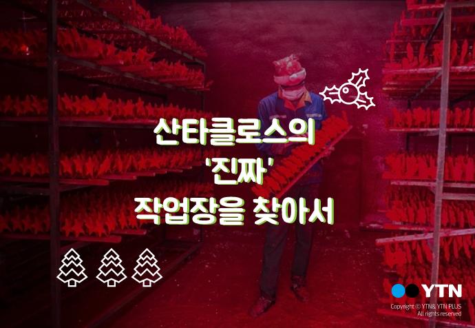 [한컷뉴스] 산타클로스의 진짜 작업장을 찾아서