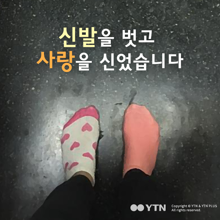 [한컷뉴스] 신발을 벗고 사랑을 신었습니다