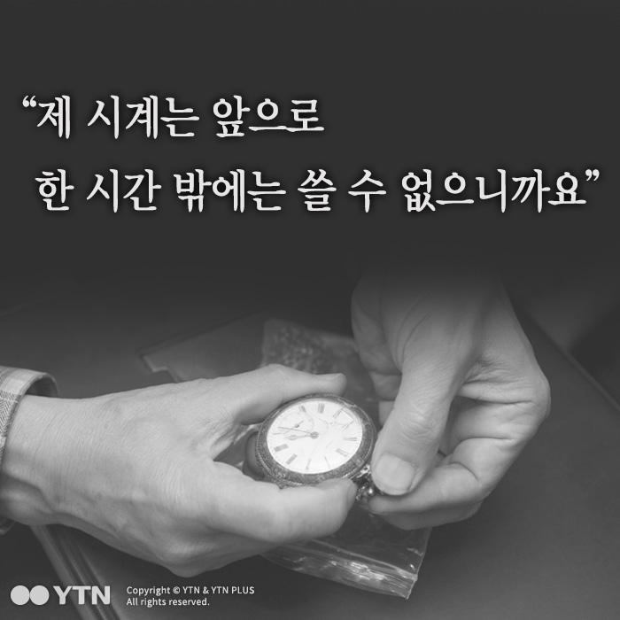 """[한컷뉴스] """"제 시계는 앞으로 한 시간 밖에 쓸 수 없으니까요"""""""