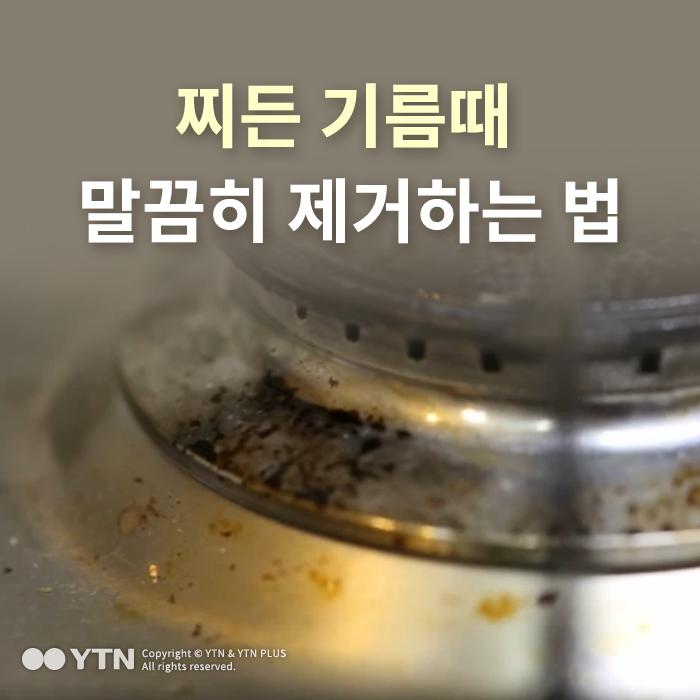 [한컷뉴스] 찌든 기름때 말끔히 제거하는 법