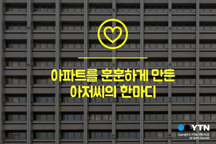 [한컷뉴스] 아파트를 훈훈하게 만든 한마디