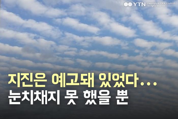 [한컷뉴스] 지진은 예고돼 있었다…눈치채지 못 했을 뿐